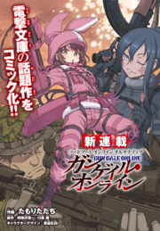 SAOAGGO Manga.png