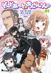 Sword Art Online 4-Koma Vol 1 Cover.png