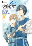 Project Alicization manga volume 2 inner cover