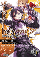 Sword Art Online Volume 05 - 10th Anniversary Limited Edition Cover
