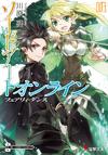Sword Art Online Volume 03.png