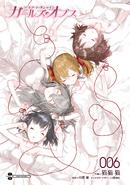 Girls Ops Volume 6 Inner Cover