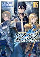 Project Alicization Manga Vol 5 Cover