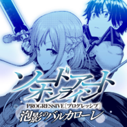 Progressive Barcarolle of Froth manga