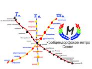 Схема Кройцендорф