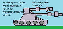 Танк МИ 725.png