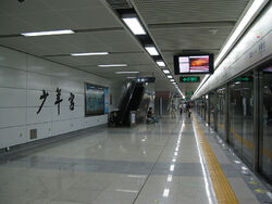 800px-Shao Nian Gong Station.jpg