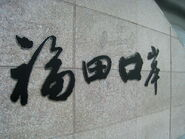 Shenzhen Metro Futiankouan Station Ident