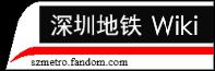 深圳地铁 Wiki