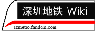 深圳地鐵 Wiki