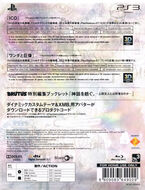 PS3 R3 ICO n Wander Limited Box Back