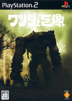 Wander and the Colossus Japan Cover
