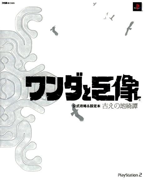 Shadow of the Colossus official artbook and guidebook