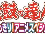 Taiko no Tatsujin: Tobikkiri! Anime Special