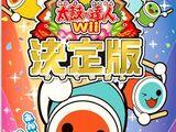 太鼓の達人Wii 決定版