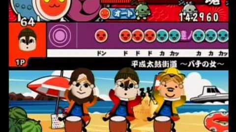 平成太鼓街道 (Wii4)