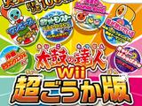 太鼓の達人Wii 超ごうか版