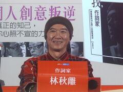 林秋離(2010年台北國際書展)