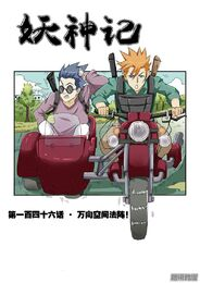 Ch 146 cover