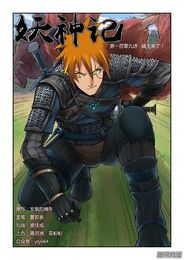 Ch 109 cover
