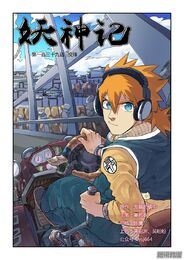 Ch 139 cover