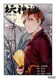 Ch 100 cover