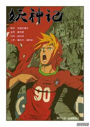 Ch 90 cover