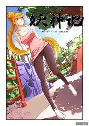 Ch 119 cover