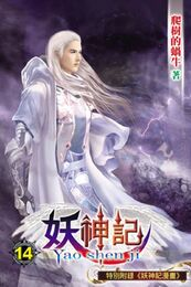 LN Cover 14