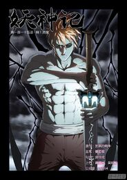 Ch 115 cover