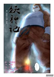 Ch 148 cover