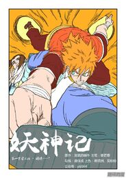 Ch 103 cover