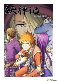 Ch 68 cover