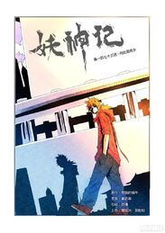 Ch 173 cover