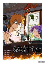 Ch 137 cover
