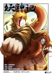Ch 53 cover