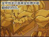 Golden Horned Land Dragon