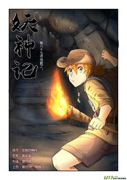 Ch 67 cover