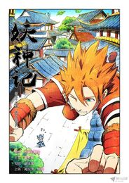 Ch 74 cover