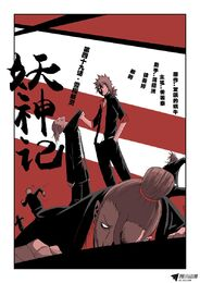 Ch 49 cover
