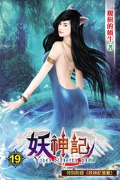 LN Cover 19