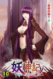 LN Cover 10