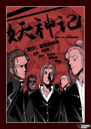 Ch 48 cover