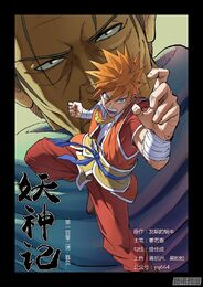 Ch 102 cover