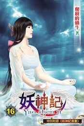 LN Cover 16