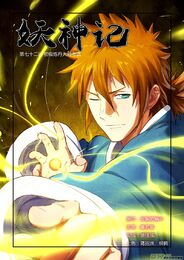 Ch 72 cover