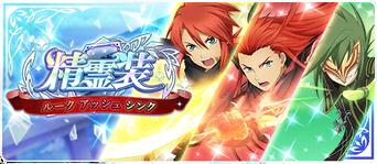 -event- Spirit Gear - Luke & Asch & Sync.png
