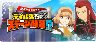 -event- The Great Coliseum Revival Tales of the Stage Grand Opening.png