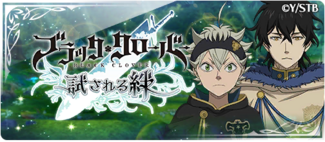-event- Black Clover - Bonds Put to the Test.png