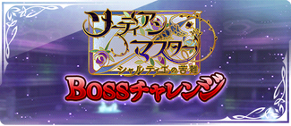 -event- Swordian Master Chaltier's Hardships Challenge.png